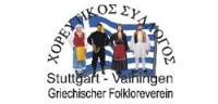 Griechischer Folkloreverein e.V.